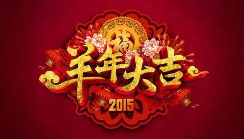 2015年新年祝愿 — 刘以栋随笔专栏