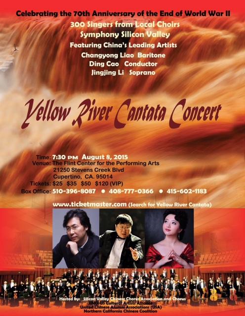大型交響音樂會『濤聲入夢,再望黃河』8月8日登上灣區舞臺