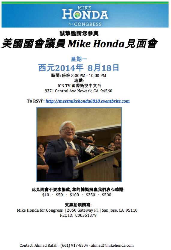 mike_honda_3