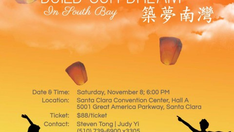 诚挚邀请您參加FCSN 2014籌款晚餐會 (11月8日Santa Clara Convention Center)