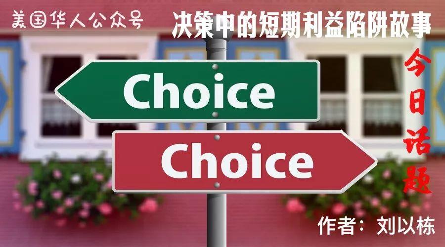 决策中的短期利益陷阱故事