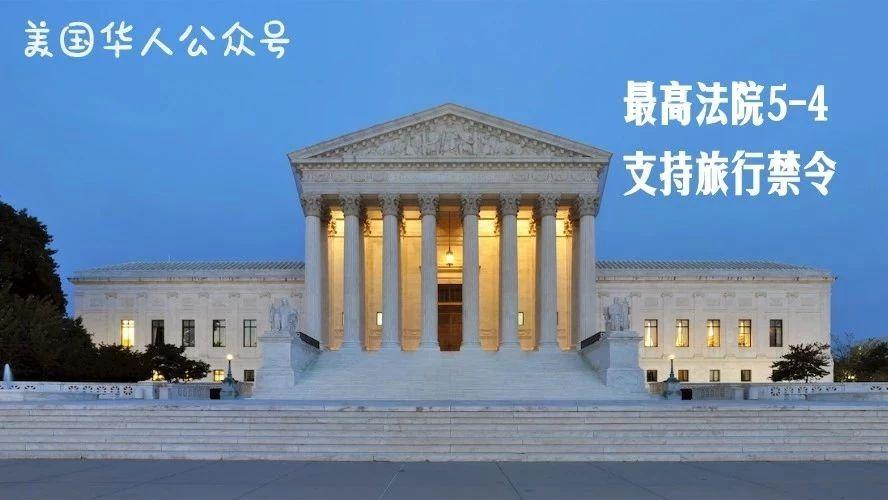 最高法院5-4支持旅行禁令,特朗普欢呼巨大胜利 | 图姐