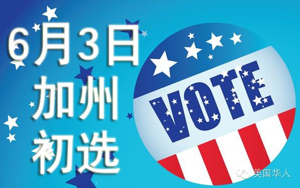 倒数一天:加州初选湾区选举指南合集