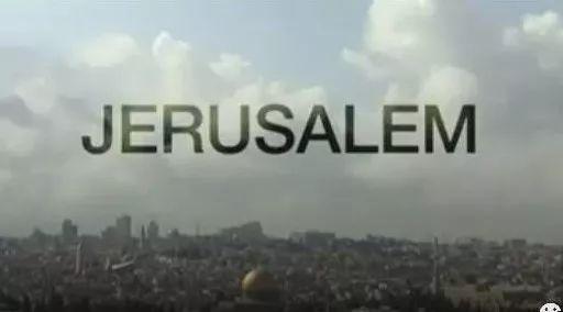图姐 | 特朗普承认耶路撒冷是以色列首都,全球哗然