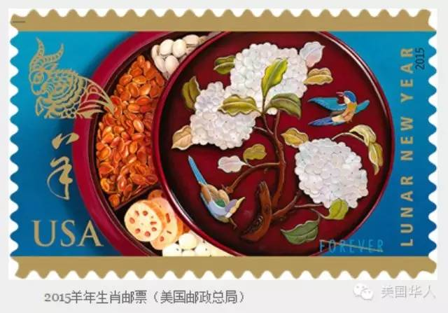美国邮政总局发行羊年生肖邮票