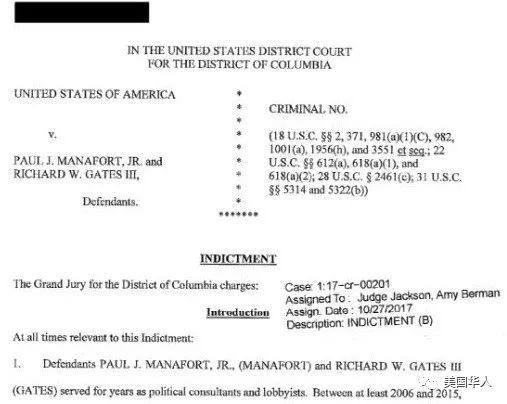 重磅!川普前竞选顾问已认罪,马纳福特和搭档被起诉
