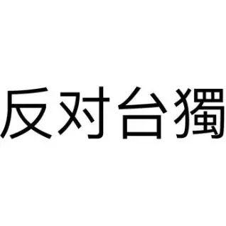 【动员令】明天中午湾区反台独、呛蔡英文游行,约吗?