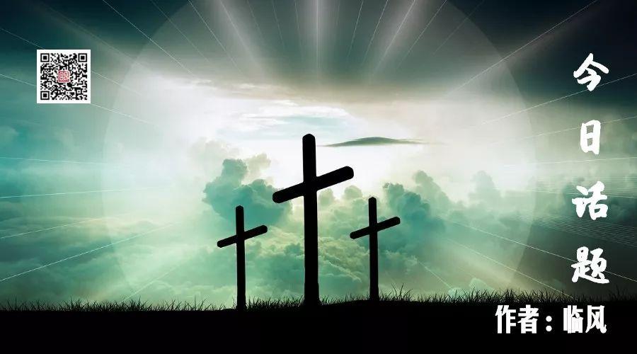 林垚《上帝与邪恶问题》一文引起的思考