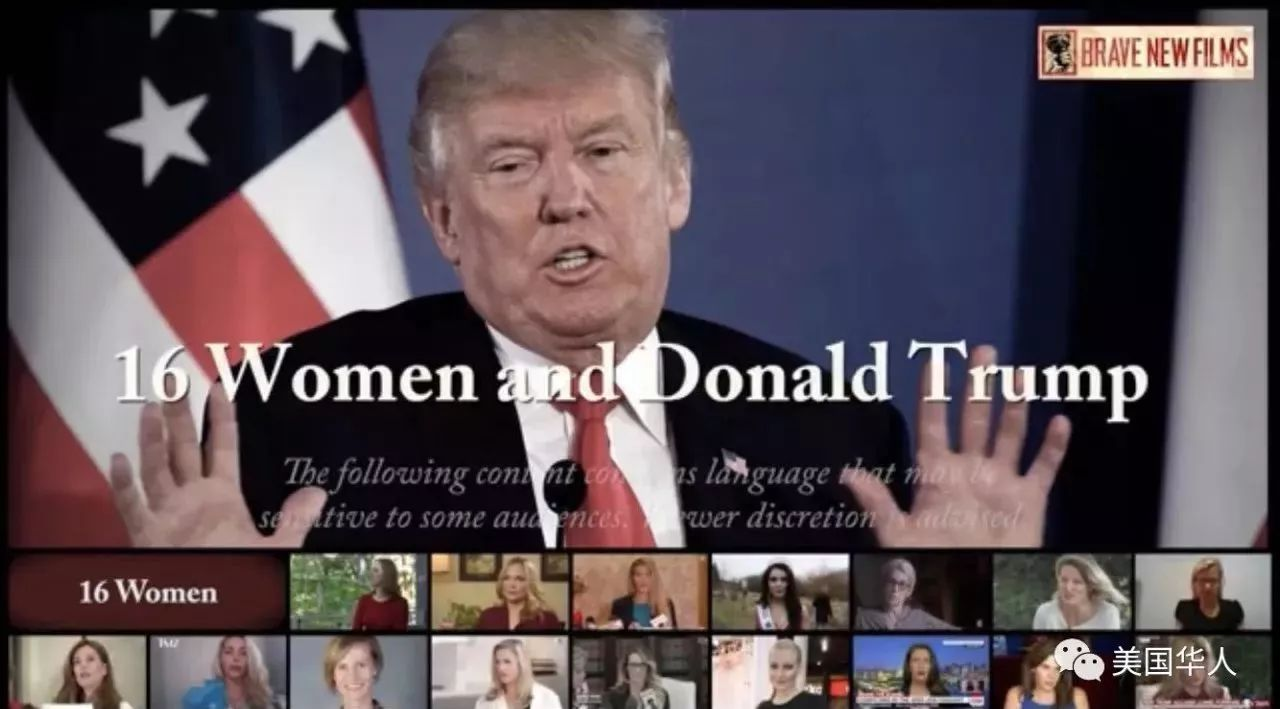 十六名女性露脸控诉川普性骚扰