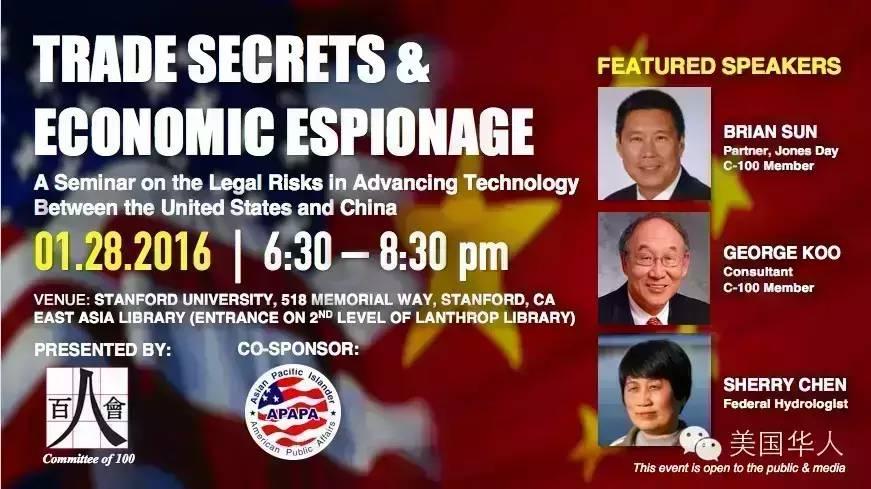 从商业机密到经济间谍 – 1月28日百人会和APAPA举办讲座