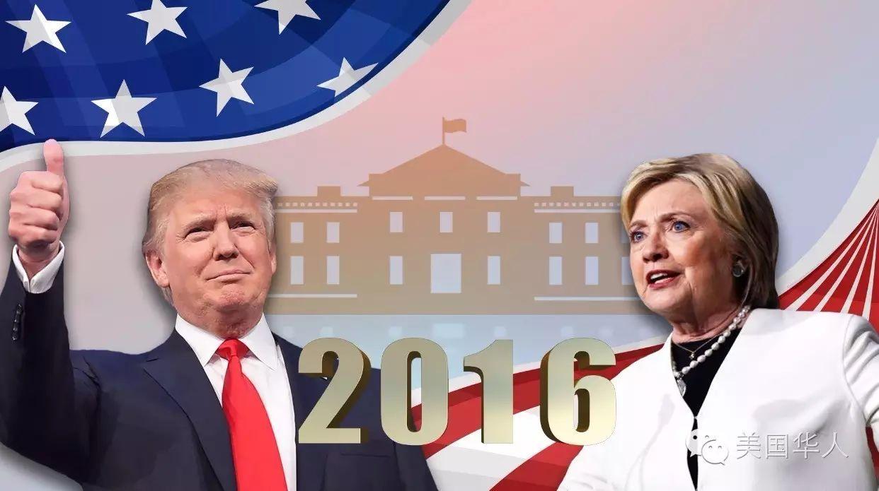 今年美国总统大选的历史背景及意义