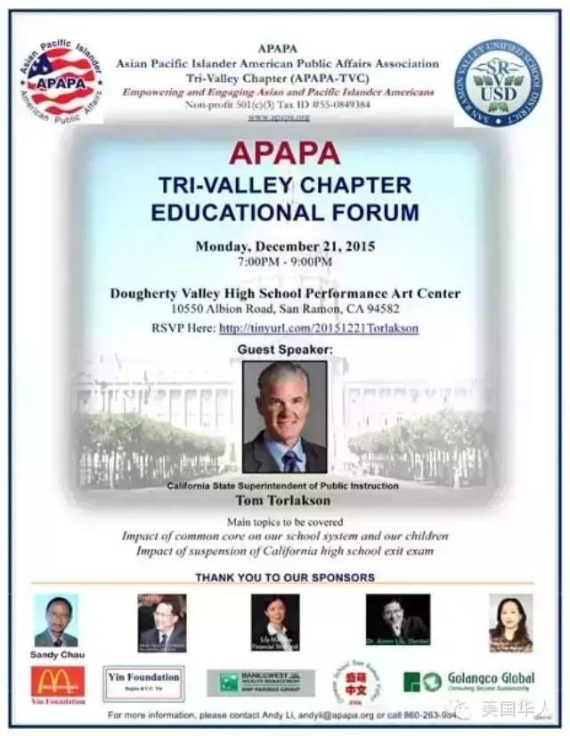 12月21日:APAPA TVC 诚挚邀请您参加加州教育总监讲座