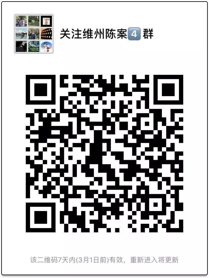 陈建生维权案协调组成立,正式发出捐款号召