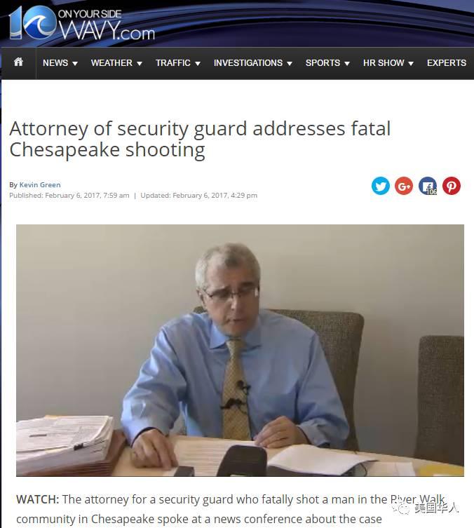 深度解析陈建生被杀保安公司记者会 — 矛盾与疑点