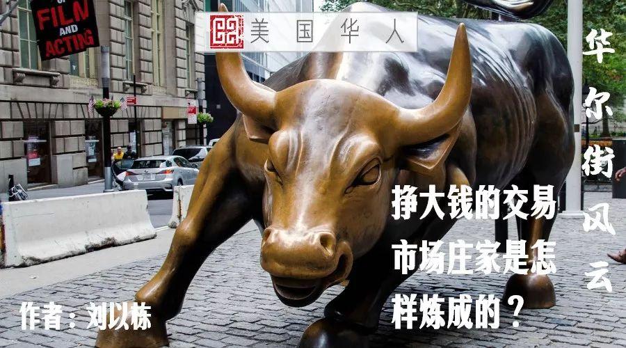 挣大钱的交易市场庄家是怎样炼成的?