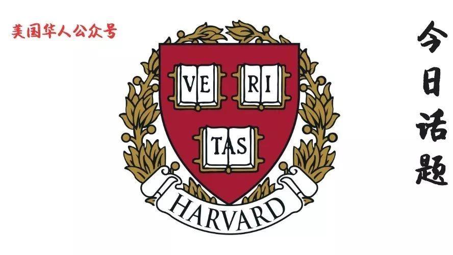 哈佛案件,是故意歧视?或是不自觉的偏见?