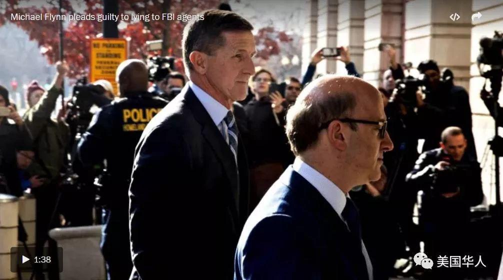 图姐 | 前国家安全顾问弗林认罪,穆勒或已敲开白宫大门