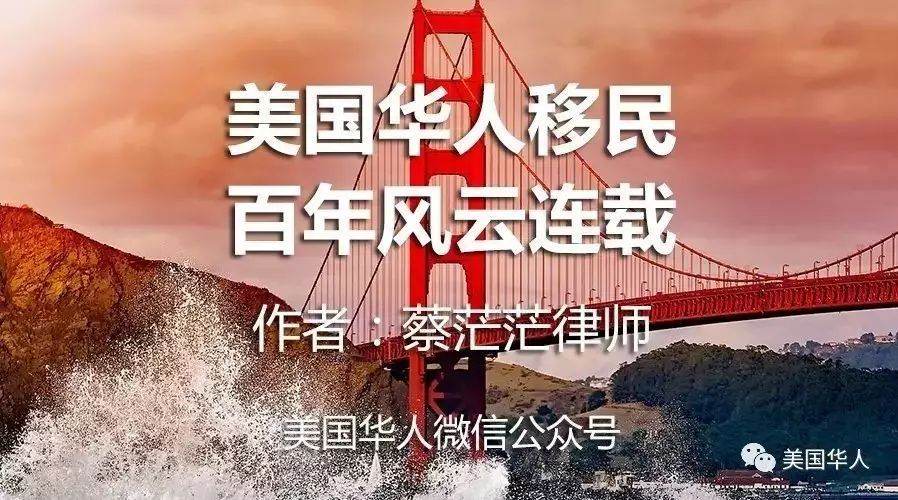 美国华人百年风云(5)愤怒指向谁,昨天,今天?