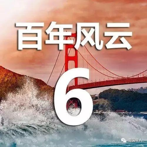 王清福:华人的马丁·路德金!