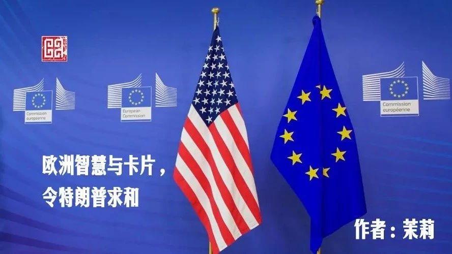 """欧洲人的智慧与彩色小卡片,令特朗普""""求和"""""""