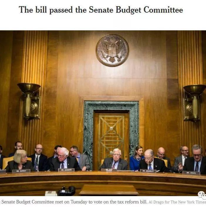 图姐  税改又进一大关,过了参议院财政预算委员会