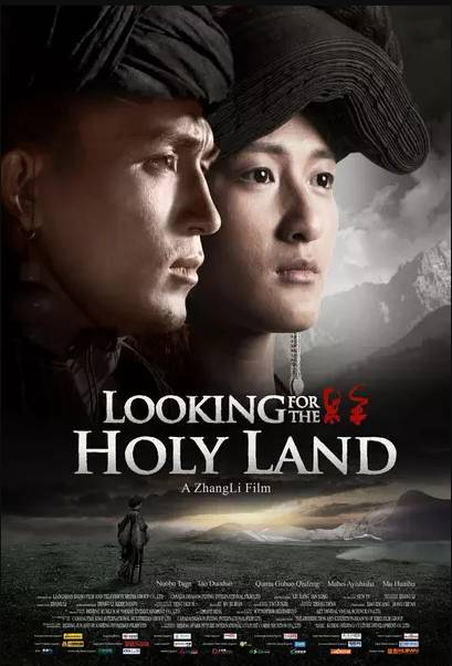 来自古老灵魂的颤音——记获国际奖中国人文影片《我的圣途》