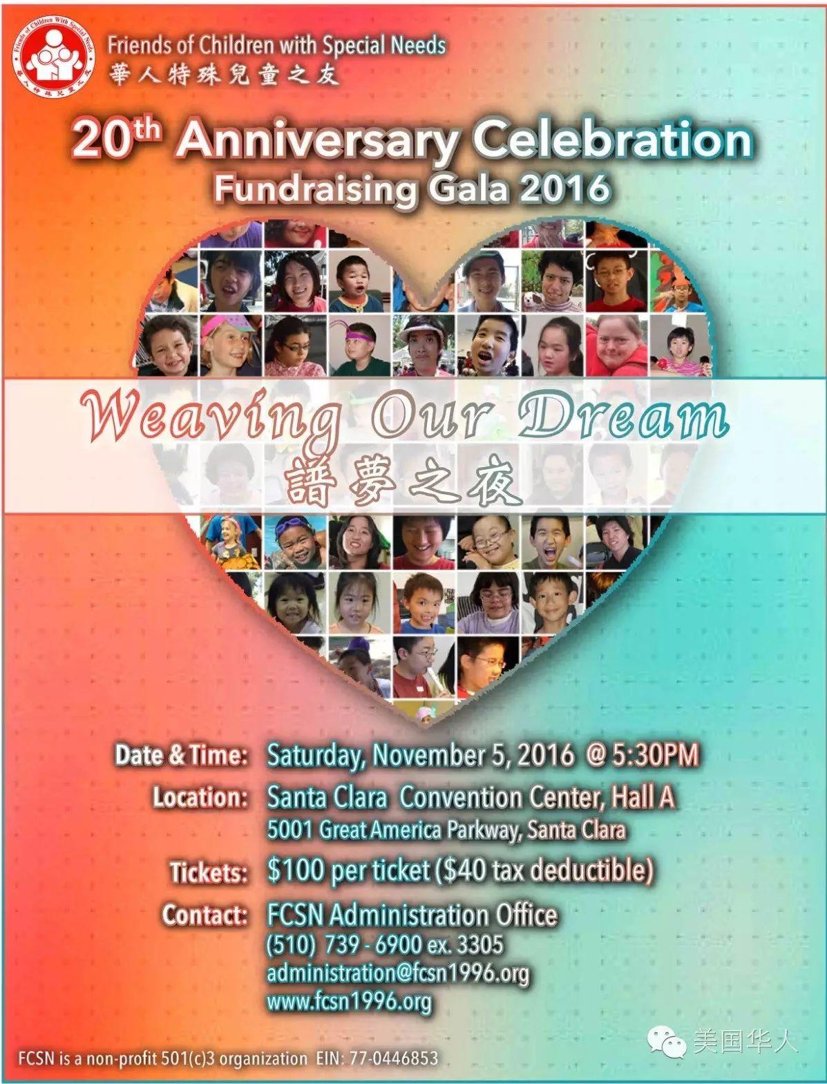 让我们一起携手支持FCSN 20周年募款晚会