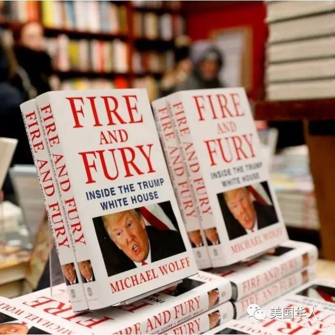 当下美国总统最想禁的书:《火与怒》