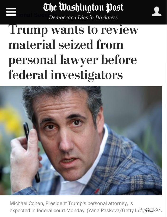 FOX新闻名嘴肖恩·汉尼提也有法律麻烦?特朗普与检察官斗法:谁先审阅材料? | 图姐