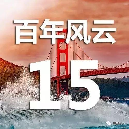 美国华人百年风云(15)马克·吐温笔下的华人遭遇
