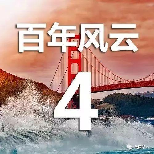 美国华人百年风云(4)经济危机的替罪羊