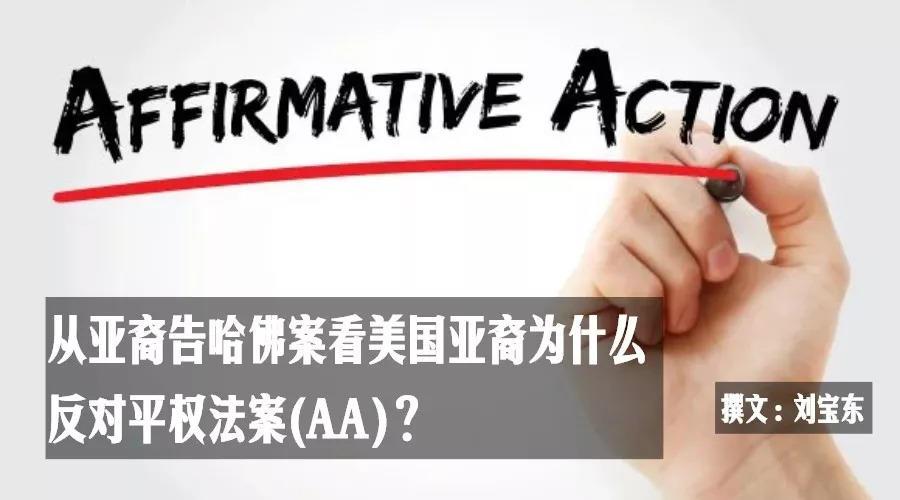 从亚裔告哈佛案看美国亚裔为什么反对平权法案(AA)?