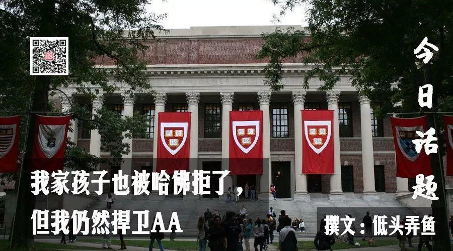 我家孩子也被哈佛拒了,但我仍然捍卫AA