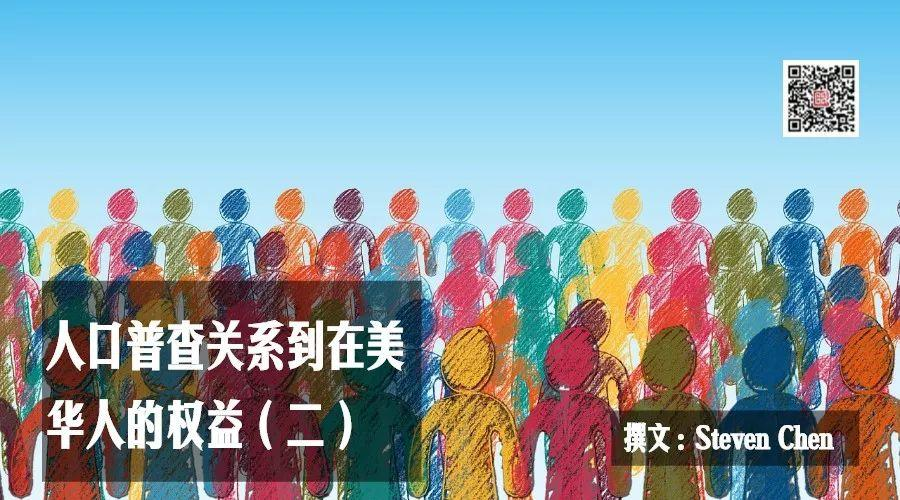 人口普查关系到在美华人的权益(二) U.S. Census 2020