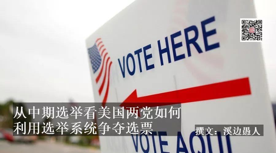从中期选举看美国两党如何利用选举系统争夺选票