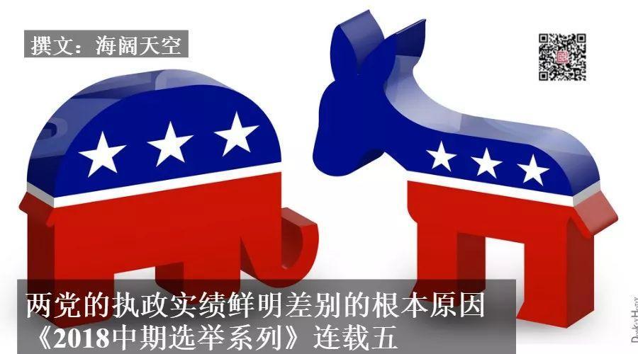 造成两党主政实绩鲜明差别的根本原因是什么? 《2018中期选举系列》连载五