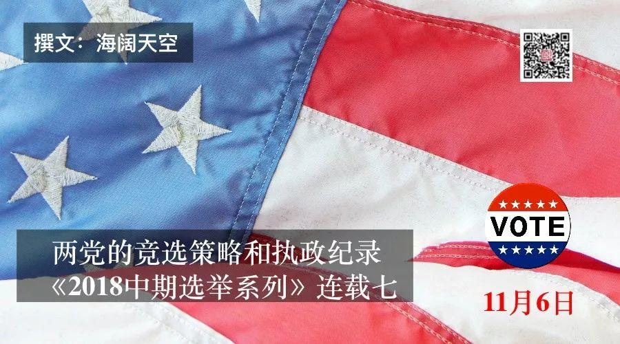 """从""""谦谦君子""""到""""政治角斗""""——民主共和两党的竞选策略和执政纪录《2018中期选举系列》连载七"""