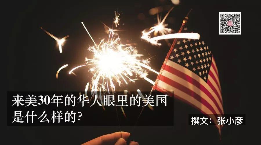 来美30年的华人眼里的美国是什么样的?