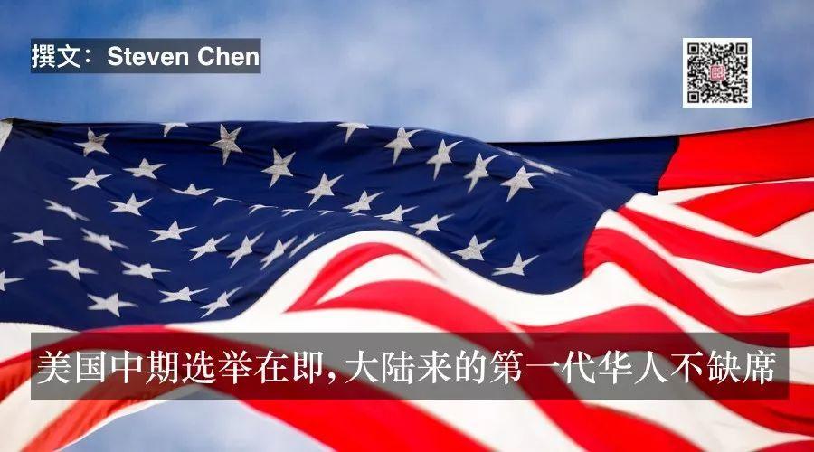 美国中期选举在即, 大陆来的第一代华人不缺席