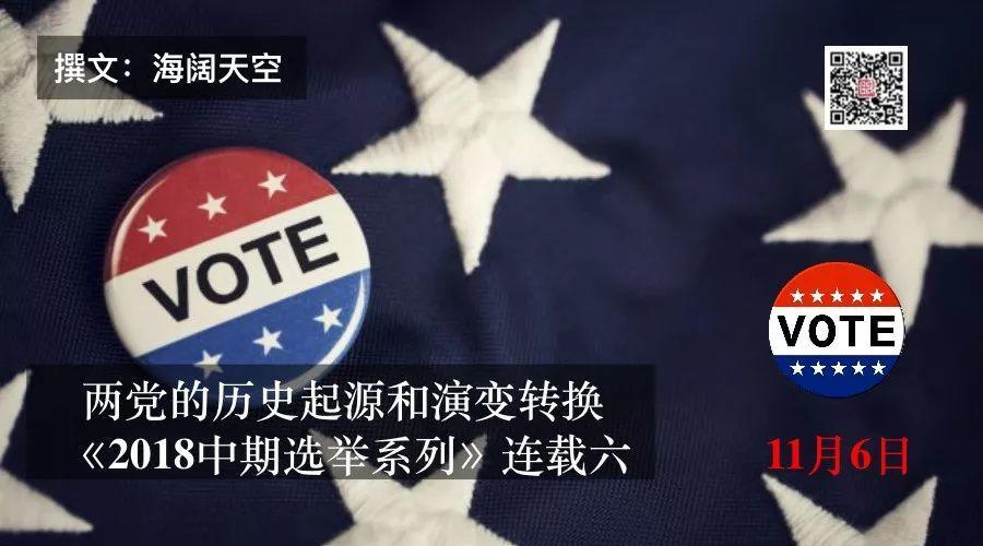 民主党和共和党的历史起源和两党互换角色《2018中期选举系列》连载六