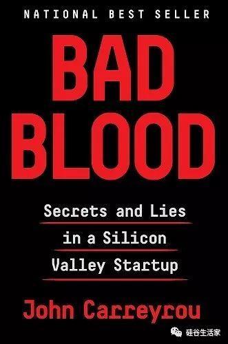 一滴血的教训:硅谷创投公司的秘密与谎言