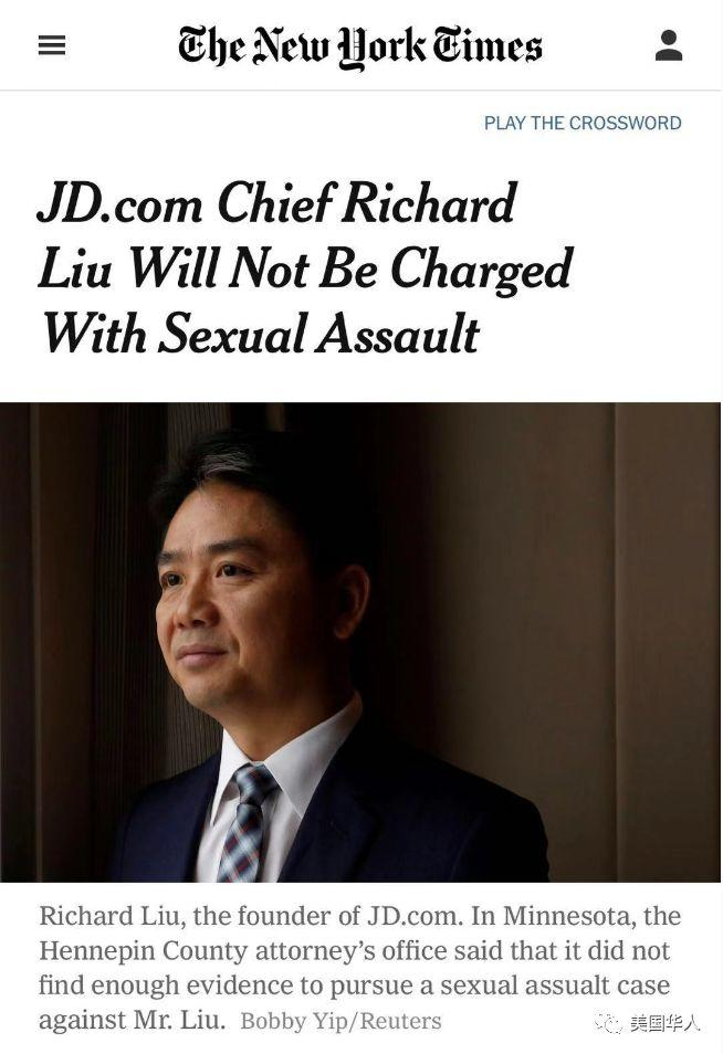 刘强东不被起诉——了解美国司法运作,正确解读检方声明
