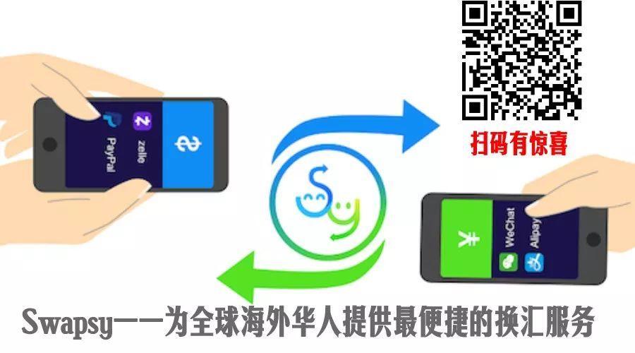 从此不必为换汇烦恼——解决华人和留学生痛点的创新服务