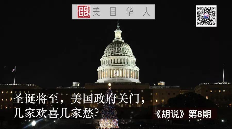 圣诞将至,美国政府关门,几家欢喜几家愁?(附网络神曲)   胡说