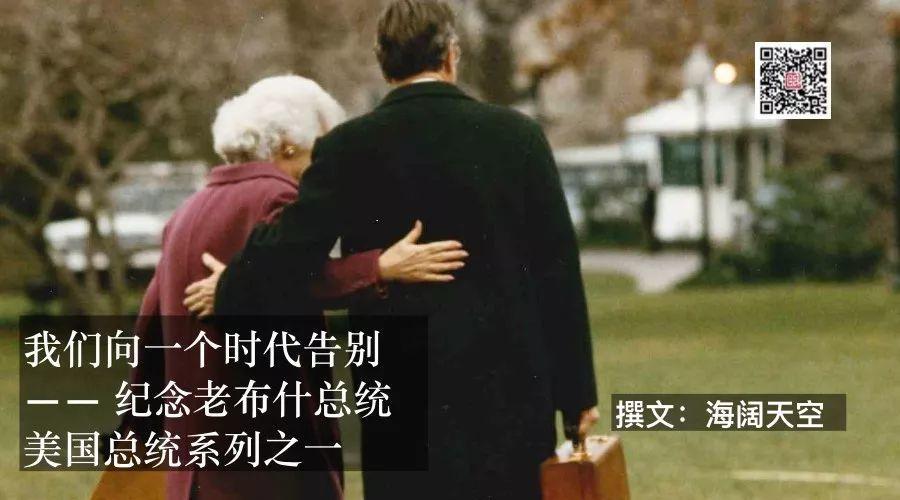 我们向一个时代告别 —— 纪念老布什总统 | 美国总统系列之一