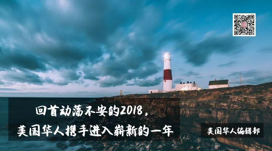 回首动荡不安的2018,美国华人携手跨入崭新的一年