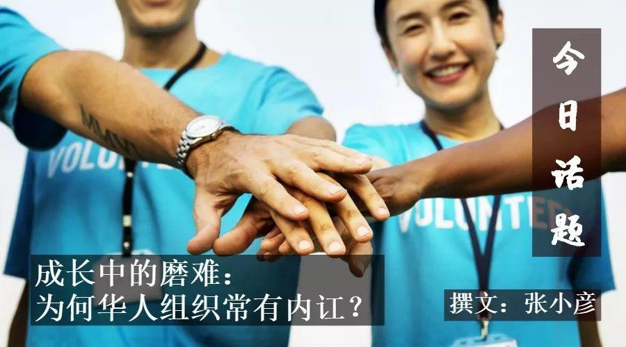 成长中的磨难:为何华人组织常有内讧?