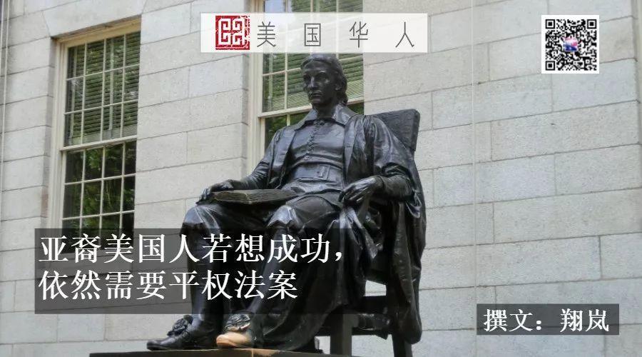 亚裔美国人若想成功,依然需要平权法案 —— 一名哈佛大学生的观察与思考