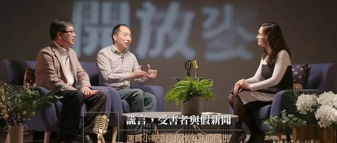 谎言,受害者与假新闻——演员小哥造假仇恨犯罪的启示【开放麦】第3期