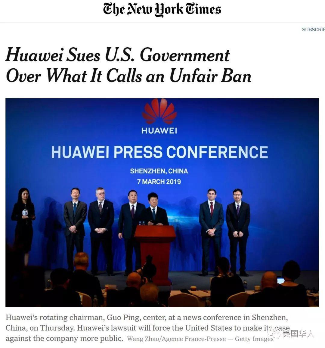 华为起诉美国政府与三一重工胜诉案有何不同